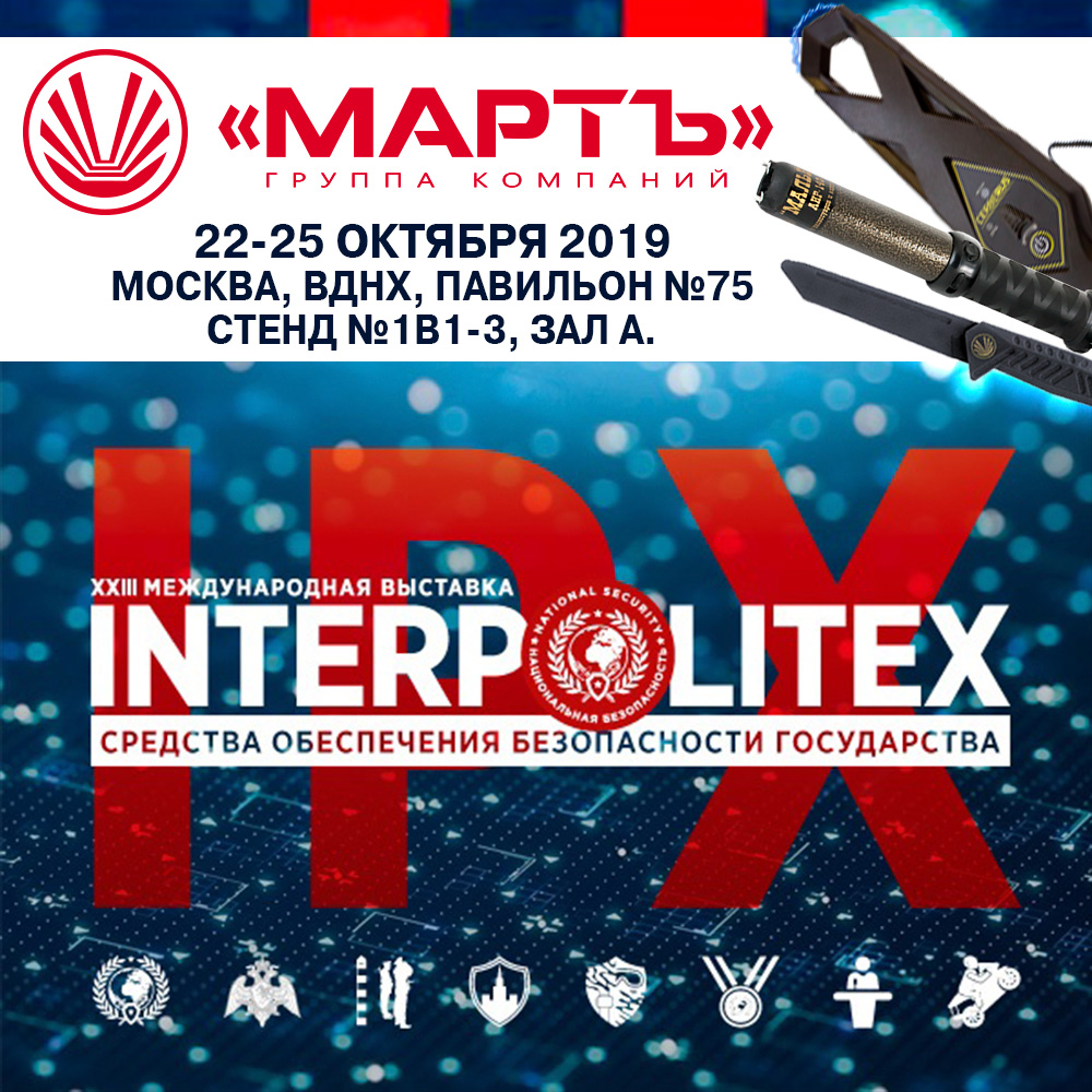 INTERPOLITEX—2019.jpg